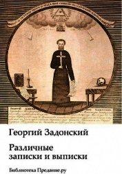 Книга Различные записки и выписки (СИ) - Автор Задонский Георгий