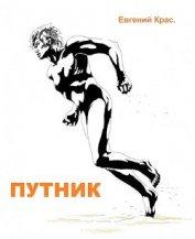 Путник (СИ) - Крас Евгений