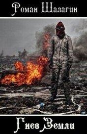 Гнев Земли (СИ)