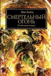 Смертельный огонь - Кайм Ник