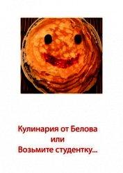Кулинария от Белова или возьмите студентку (СИ)