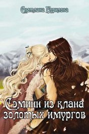 Сэминн из клана золотых имургов (СИ) - Бурилова Светлана