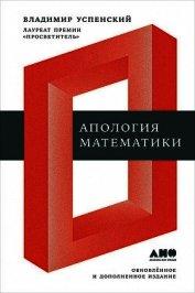 Апология математики (сборник статей)