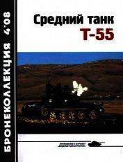 Средний танк Т-55 (объект 155) - Околелов Н. Н.