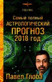 Самый полный астрологический прогноз. 2018 год