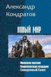 Новый мир. Трилогия (СИ) - Кондратов Александр Михайлович