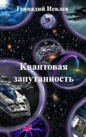 Квантовая запутанность (СИ) - Иевлев Геннадий Васильевич