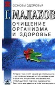 Очищение организма и здоровье - Малахов Геннадий Петрович