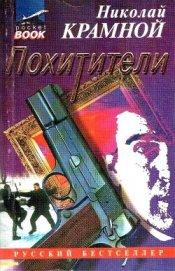 Похитители - Крамной Николай