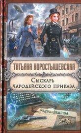 Сыскарь чародейского приказа - Коростышевская Татьяна Георгиевна
