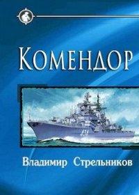 Комендор (СИ) - Стрельников Владимир Валериевич