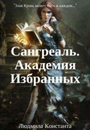 Сангреаль. Академия Избранных (СИ) - Константа Людмила
