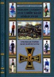 Морские солдаты Российской империи<br />(Очерки истории морской пехоты)