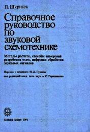 Справочное руководство по звуковой схемотехнике - Шкритек Пауль