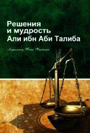 Решение и мудрость Али ибн Абу Талиба