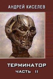Терминатор. Часть 2 (СИ) - Киселев Андрей Александрович