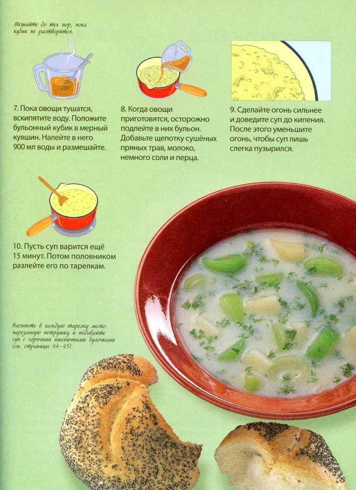 Моя первая кулинарная книга - _16.jpg