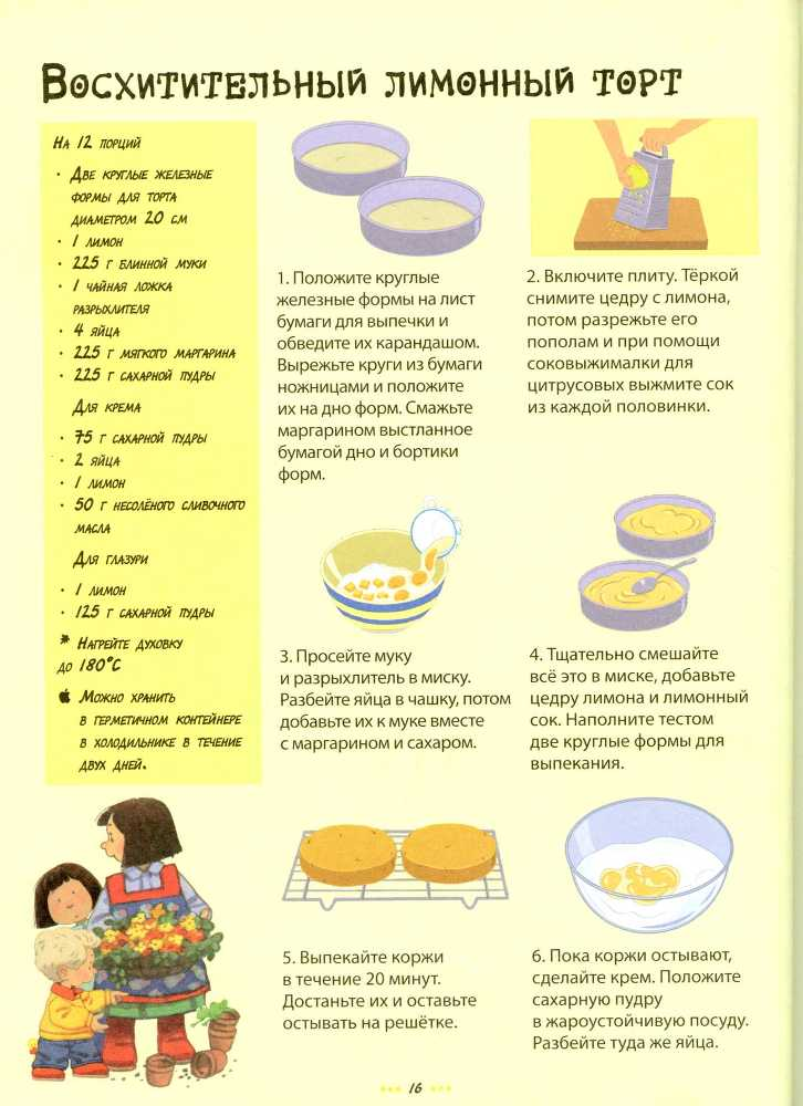 Моя первая кулинарная книга - _17.jpg