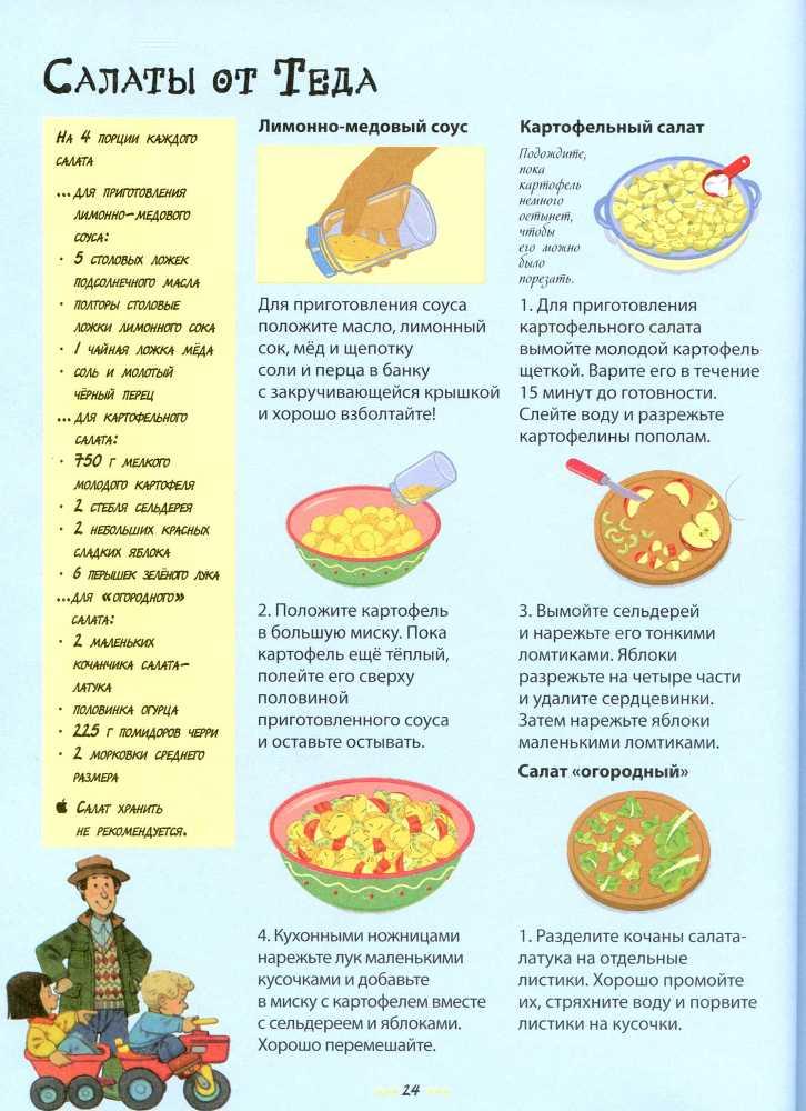 Моя первая кулинарная книга - _25.jpg