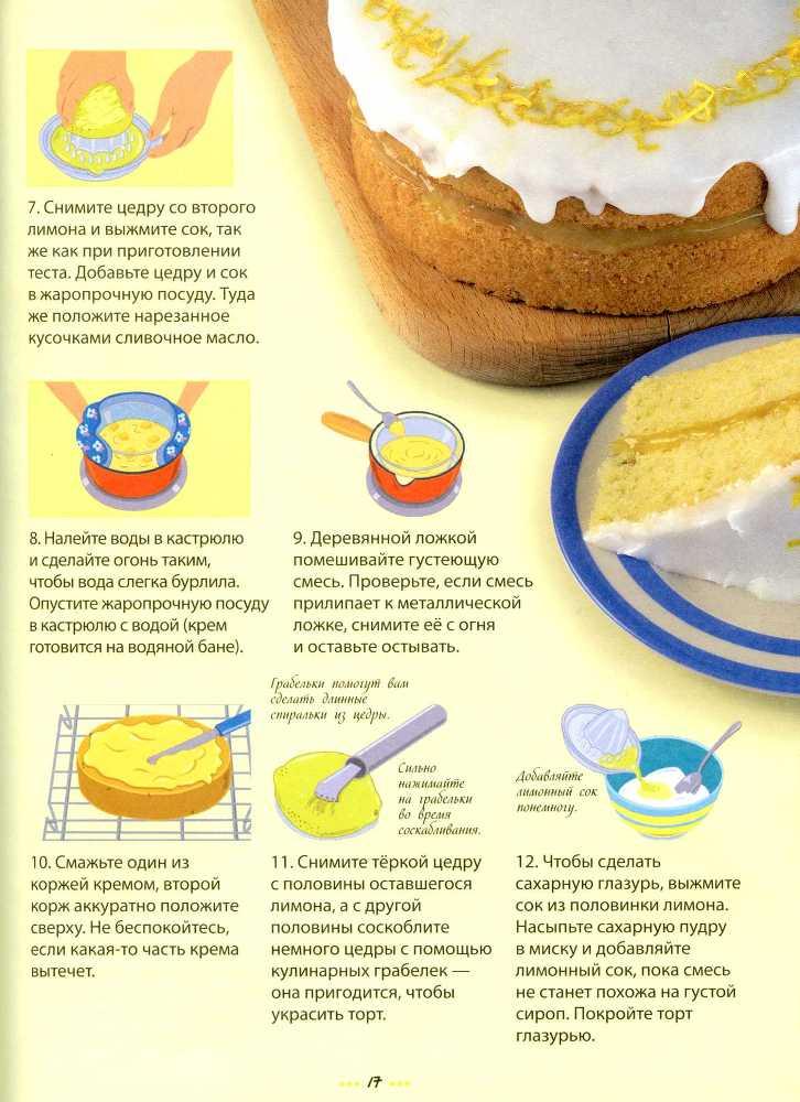 Моя первая кулинарная книга - _18.jpg
