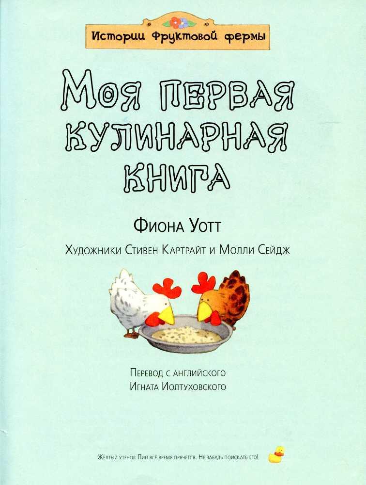 Моя первая кулинарная книга - _2.jpg