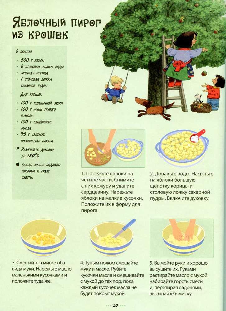 Моя первая кулинарная книга - _21.jpg