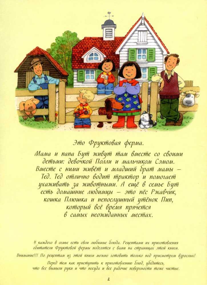 Моя первая кулинарная книга - _3.jpg