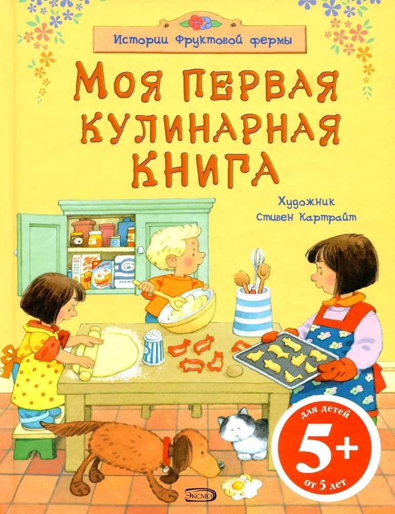 Моя первая кулинарная книга - _1.jpg