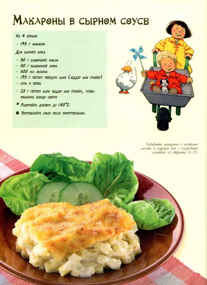 Моя первая кулинарная книга - _35.jpg