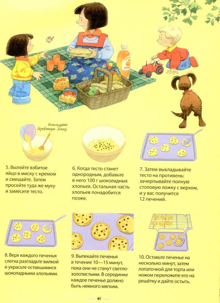 Моя первая кулинарная книга - _42.jpg