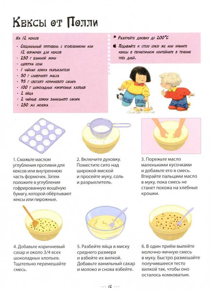 Моя первая кулинарная книга - _13.jpg