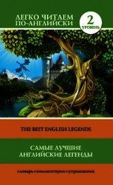 Самые лучшие английские легенды / The Best English Legends