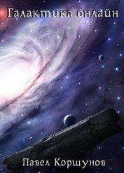 Галактика онлайн (СИ) - Коршунов Павел Борисович