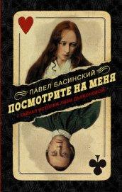 Посмотрите на меня. Тайная история Лизы Дьяконовой - Басинский Павел