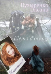 Fleurs d'orange (СИ) - Пузыренко Оксана