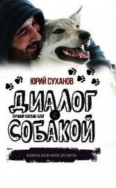 Книга Диалог с собакой. Выбираем, воспитываем, дрессируем - Автор Суханов Юрий