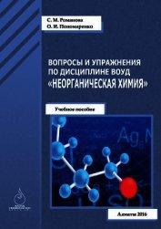 Вопросы и упражнения по дисциплине ВОУД «Неорганическая химия»