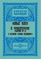 Сборник № 12. К истории теории познания I