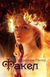 Факел (СИ)