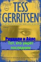Тот, кто умрет последним (ЛП) - Герритсен Тесс