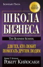 Школа бизнеса - Бухарев К.