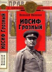 Иосиф Грозный<br />(Историко-художественное исследование)