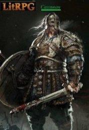 История одного воина. Начало (СИ)