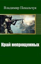 Край непрощенных (СИ) - Пекальчук Владимир Мирославович