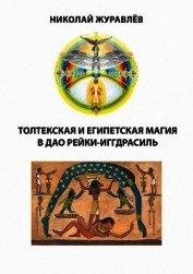 Дао Рейки-Иггдрасиль. Блоки «Толтекская магия» и «Египетская магия»