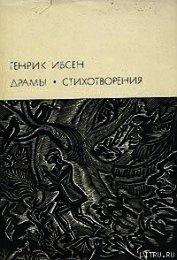 Привидения - Ибсен Генрик