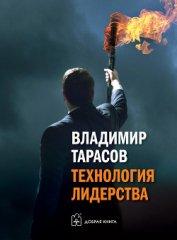 Технология лидерства - Тарасов Владимир