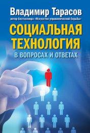 Социальная технология в вопросах и ответах - Тарасов Владимир