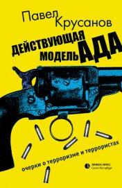 Действующая модель ада. Очерки о терроризме и террористах - Крусанов Павел Васильевич
