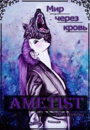 Ametist (СИ)